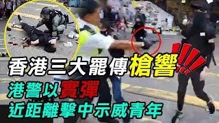 香港反送中大三罷 港警竟對民眾實彈射擊