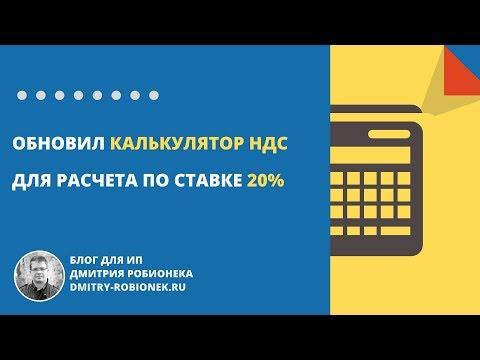 Калькулятор НДС для расчета по ставке 20%