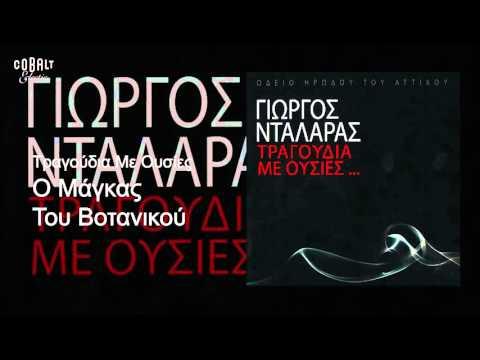 Γιώργος Νταλάρας - Ο Μάγκας Του Βοτανικού - Official Audio Release