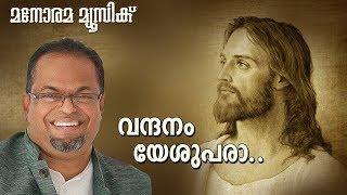 Vandanam Yesupara - Christian Devotional - V J Traven