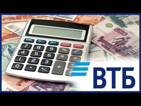 Рефинансирование кредитов от ВТБ