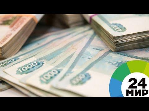 Кредитные каникулы: какова реальная цена отсрочки платежа по займу - МИР 24