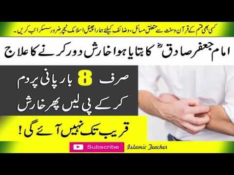 treatment of herpes | kharish khatta meatha ilaj/خارش کا