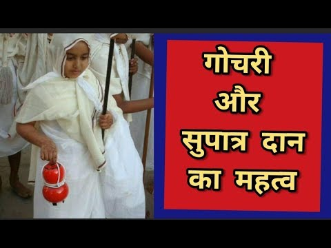 🙏।। Jain Jigyasa ।।🙏 गोचरी और सुपात्र दान का महत्व ।
