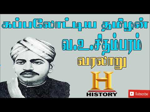 வ.உ.சிதம்பரம் வரலாற்று தருணம்(V. O. Chidambaram history)