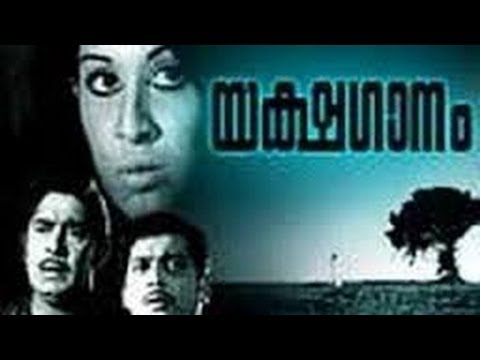 Yaksha Gaanam 1976:  Full Malayalam Movie