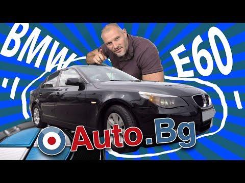 BMW E60 - мечтан и търсен автомобил