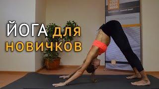 #Йога для начинающих в домашних условиях - с чего начать в йоге