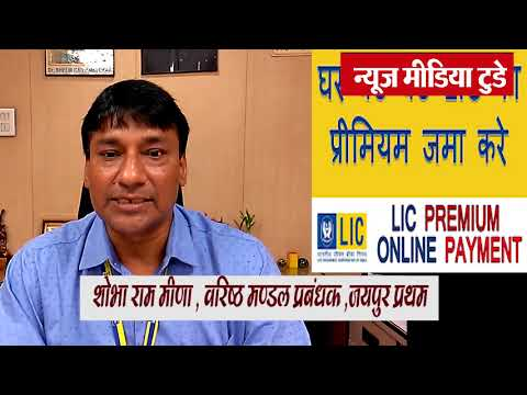 mp4 Insurance Agent In Jaipur, download Insurance Agent In Jaipur video klip Insurance Agent In Jaipur