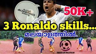 3 Simple Ronaldo Skills In Malayalam
