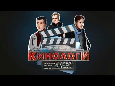 Кинологи. Офицеры Доктора Стрейнджлава