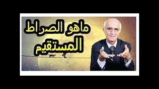 اغاني طرب MP3 الصراط المستقيم ما هو و كيف .. د.علي الكيالي | Ali Mansour Kayali تحميل MP3
