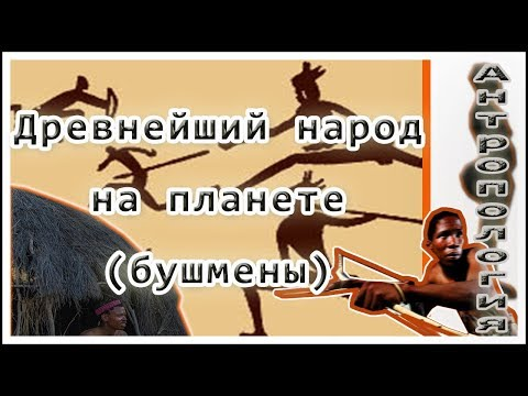 Древнейший народ на планете (бушмены).The oldest people on the planet (Bushmen)