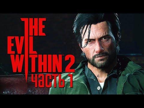 Прохождение The Evil Within 2 — Часть 1: НАЧАЛО КОШМАРА