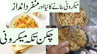 How to make macaroni samosa simple recipe in urdu zaiqon ka chicken tikka macrone recipe in urdupakistani food recipes in urdu forumfinder Gallery