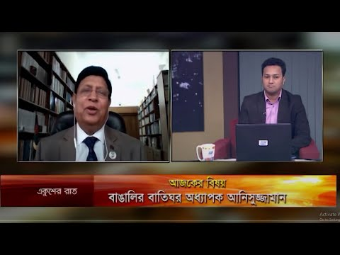 Ekusher Rat || বিষয়: বাঙালীর বাতিঘর অধ্যাপক আনিসুজ্জামান || 16 May 2020 || ETV Talk Show