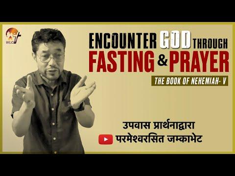 उपवास प्रार्थनाद्वारा परमेश्वरसित जम्काभेट / Encounter God Through FASTING & PRAYER