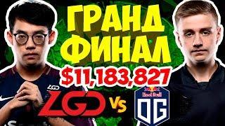 ЛУЧШИЙ ГРАНДФИНАЛ THE INTERNATIONAL ЗА ВСЮ ИСТОРИЮ DOTA 2 | OG vs PSG.LGD TI8
