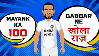 India vs South Africa 2nd test day1 Highlights spoof | Mayank Agarwal