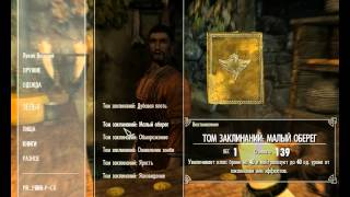 LP.Skyrim Талмор часть 1