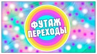 ФУТАЖ ПЕРЕХОДЫ