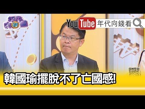 精彩片段》黃世聰:他很難勝選...【年代向錢看】190923