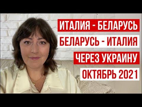 Путешествие Неаполь   Киев   Гомель и обратно  Правила и необходимые документы