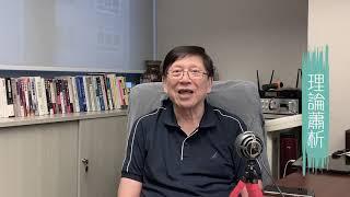 香港問題的結果和解決辦法 〈蕭若元:理論蕭析〉2019-10-08