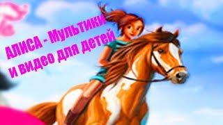 Мультик про двух ЛОШАДОК / МУЛЬТФИЛЬМЫ для ДЕТЕЙ / АЛИСА - Мультики и видео для детей