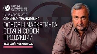 """""""Основы маркетинга себя своей продукции"""""""