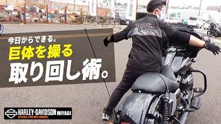 【ハーレーダビッドソン】この巨体を取り回しするコツは覚えておきたい。(ハーレー/Harley-Davidson/宮城/仙台/東北/押し方/動かし方/移動/)