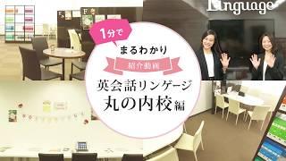 英会話リンゲージ スクール紹介動画【丸の内校編】