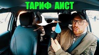 #ЯЖЕМАТЬ ОТПРАВЛЯЕТ РЕБЁНКА ОДНОГО В ТАКСИ / ТАРИФ АИСТ