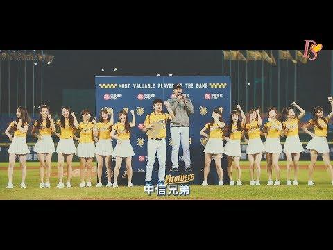 【Passion Sisters】2019中信兄弟形象歌曲「我的兄弟」應援舞蹈