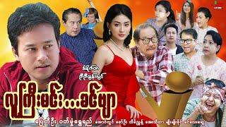 လူကြီးမင်း...ခင်ဗျာ (စဆုံး) ပြေတီဦး ဝတ်မှုံရွှေရည် - Myanmar Movie - မြန်မာဇာတ်ကား