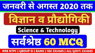 Science and Technology Current Affairs 2020|विज्ञान एवं प्रौद्योगिकी|Current Affairs 2020|September
