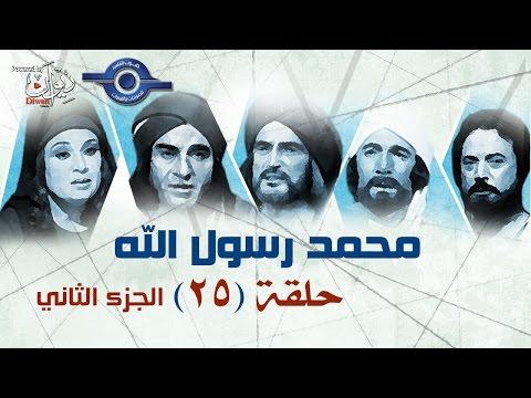 """الحلقة 25 من مسلسل """"محمد رسول الله"""" الجزء الثاني"""