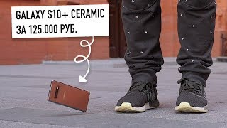 Drop Test: Samsung Galaxy S10+ Ceramic за 125.000 рублей...Выдержал?