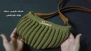 كروشيه شنطه / حقيبه نسائيه سهله جدا | Crochet Easy Bag Tutorial # كولكشن Collection #
