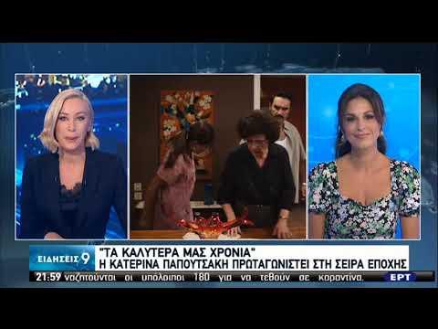 Η Κατερίνα Παπουτσάκη στο κεντρικό δελτίο ειδήσεων της ΕΡΤ   31/08/2020   ΕΡΤ