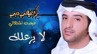 تحميل اغاني عيضة المنهالي - لا يزعلك (مهرجان ليالي دبي) | 2004 MP3