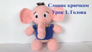 Слоник крючком. Вязаный слоник. Crochet elephant. Игрушки крючком (Урок 1. Голова)