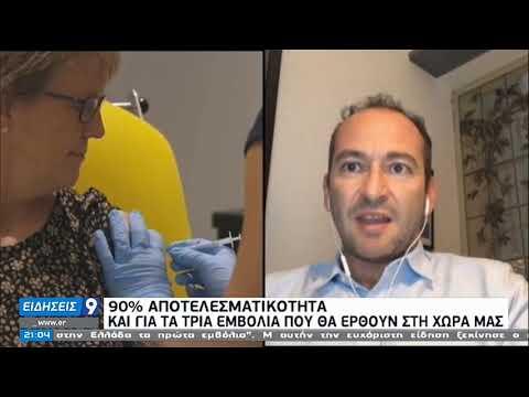 Κορονοϊός | Στην τελική ευθεία η MODERNA για την έγκριση του εμβολίου της | 30/12/2020 | ΕΡΤ