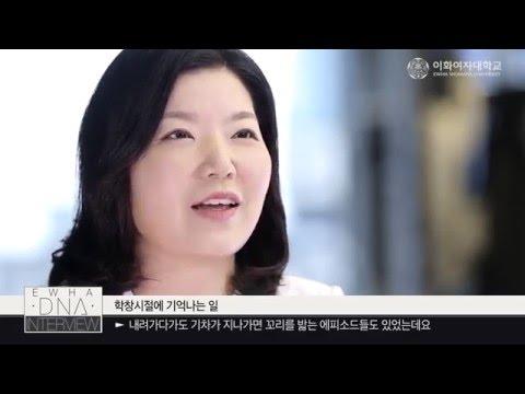 [EWHA DNA Interview] 현대자동차 브랜드전략팀 김은미 동문 인터뷰PART2-이화인 김은미