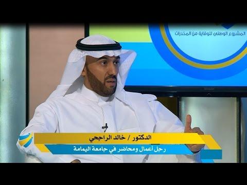د. خالد الراجحي _  استنزاف مراهق ، برنامج نبراس للوقاية من المخدرات