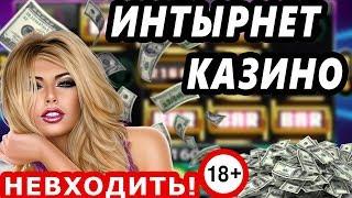 стратегия, метод?! ИНТЕРНЕТ КАЗИНО Слоты Онлайн.  Стрим казино # 457