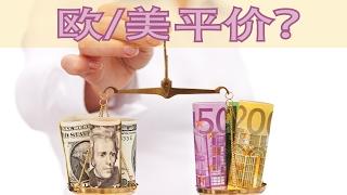 欧元或跌至平价 澳元欲破0.77 美/日承压
