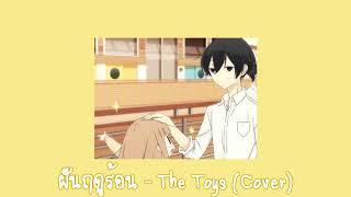 ฝันฤดูร้อน - THE TOYS x GPX (Cover By Jean)