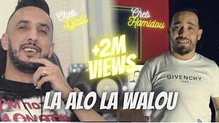Cheb djalil Ft Cheb hamidou Avec Wahidovitch | La Alo La Walou | Official Music Video Rai 2021 تحميل MP3