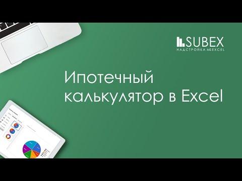 Ипотечный (кредитный) калькулятор в Excel